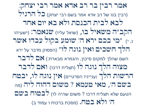 אמר רבין בר רב אדא אמר רבי יצחק